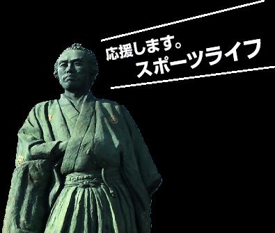 2013年・秋 高知県内7会場で開催